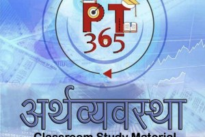 Vision IAS Economy PT 365 Current Affairs Material in Hindi For Prelims 2021 PDF