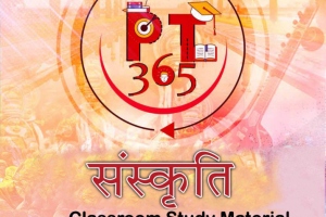 Vision IAS Art & Culture PT 365 Current Affairs Material in Hindi For Prelims 2021 PDF