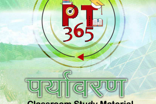 Vision IAS Environment PT 365 Current Affairs Material in Hindi For Prelims 2021 PDF