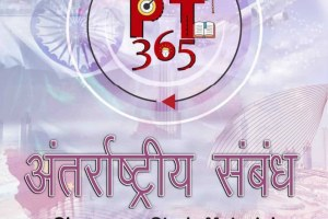 Vision IAS International Relations PT 365 Current Affairs Material in Hindi For Prelims 2021 PDF