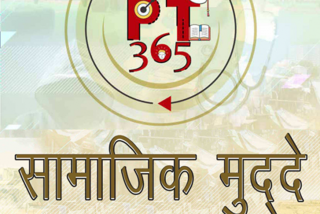 Vision IAS Social Issues PT 365 Current Affairs Material in Hindi For Prelims 2021 PDF