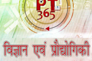 Vision IAS Science & Technology PT 365 Current Affairs Material in Hindi For Prelims 2021 PDF